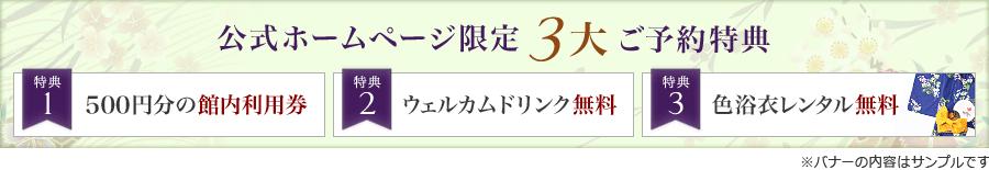 予約特典バナー(サンプル)