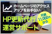 WEBサイトの運用サポート