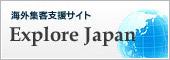 多言語制作・海外集客支援サイト Explore Japan